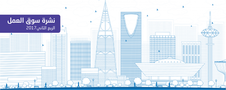 نشرة سوق العمل السعودي الربع... - الهيئة العامة للإحصاء
